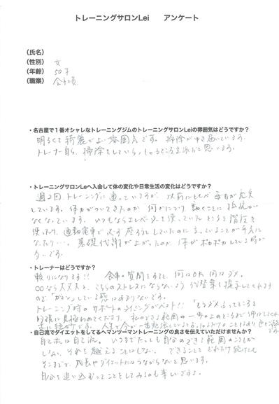富田さん 新.jpg