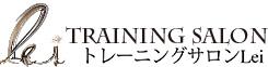 トレーニングサロンLei